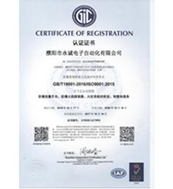 2019质量管理体系中文版